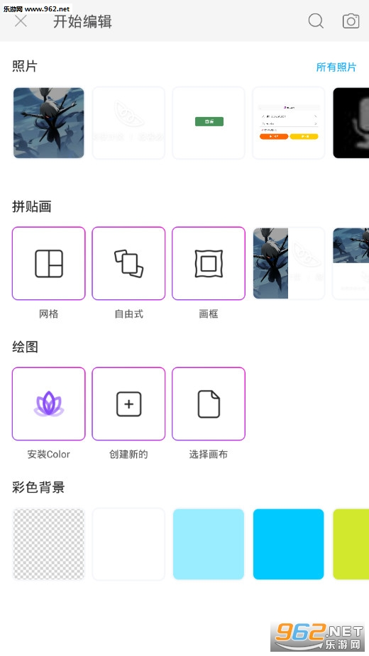 PicsArt美易照片编辑安卓版v10.4.8_截图1