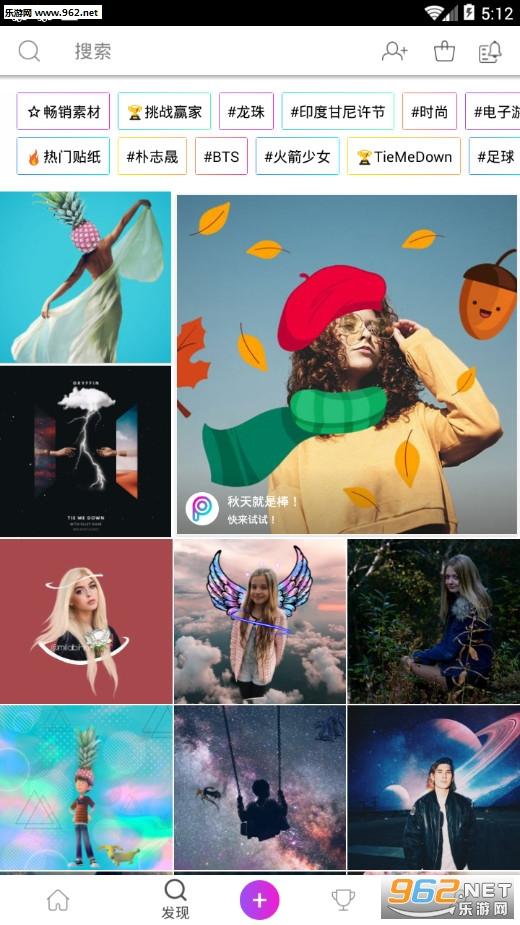 PicsArt美易照片编辑安卓版v10.4.8_截图0