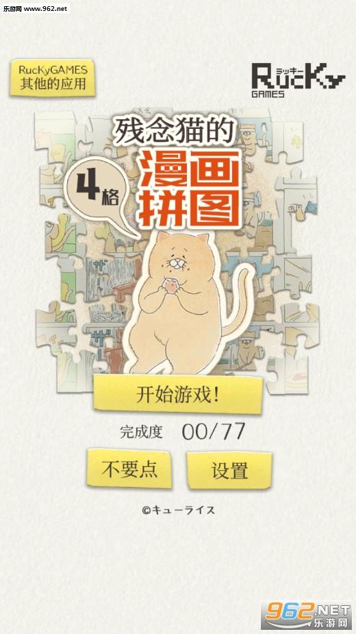 残念猫的四格漫画拼图最新版v1.0.1_截图0
