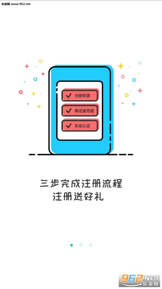 易百客出行安卓版v3.0.5_截图0