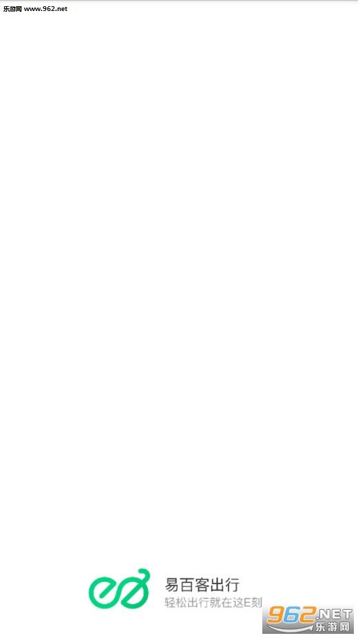 易百客出行安卓版v3.0.5_截图3
