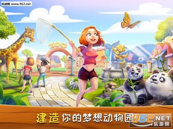安卓游戏 安卓休闲益智 → 梦想动物小镇最新版 v3.1.