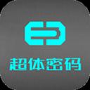 超体密码安卓版v1.0.0