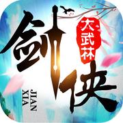 剑侠大武林苹果IOS版