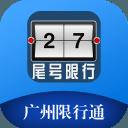 广州限行通appv0.0.4
