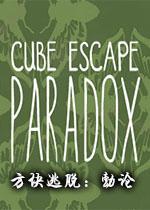 方块逃脱:勃论(Cube Escape: Paradox)