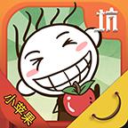 史小坑的小苹果最新版v1.0.01