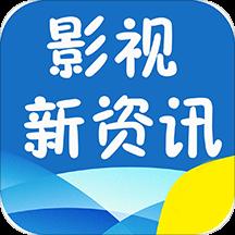 影视新资讯appv3.8.0