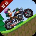 登山摩托车安卓版v1.0