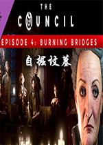 议会第四章:自掘坟墓Steam版