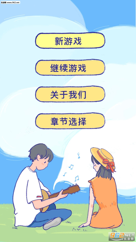 Summer爱的故事苹果版v1.2.3截图2