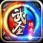 武圣传奇国庆版v1.0.0