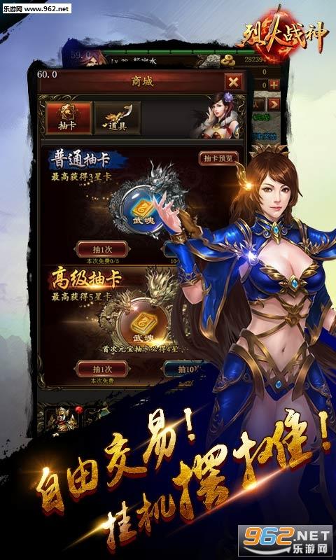 烈火战神手游bt版v1.0.0截图2