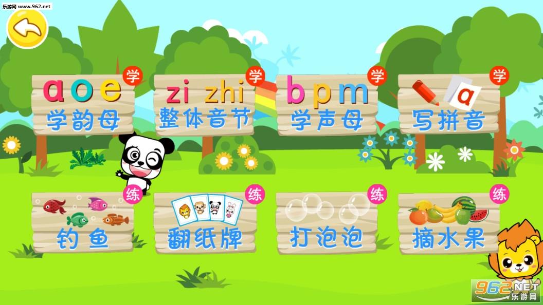 布丁儿童学拼音安卓版v1.0截图1