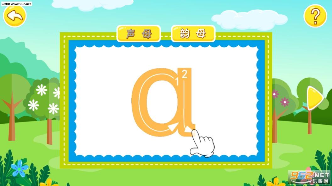 布丁儿童学拼音安卓版v1.0截图2