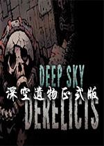 深空遗物(Deep Sky Derelicts)v1.0