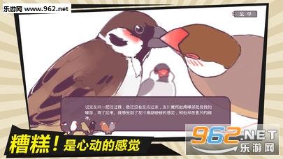 咕啾文鸟恋爱物语ios苹果版v1.0.0截图0