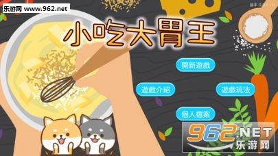小吃大胃王ios苹果版v1.0_截图0