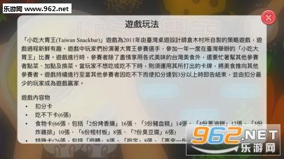 小吃大胃王ios苹果版v1.0_截图2