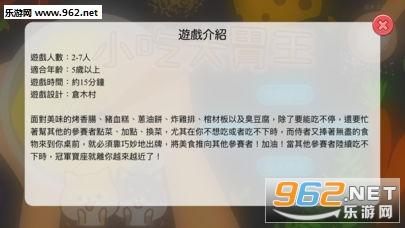 小吃大胃王ios苹果版v1.0.0截图3