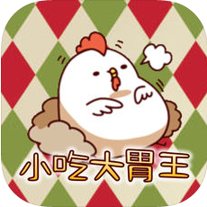 小吃大胃王ios苹果版v1.0