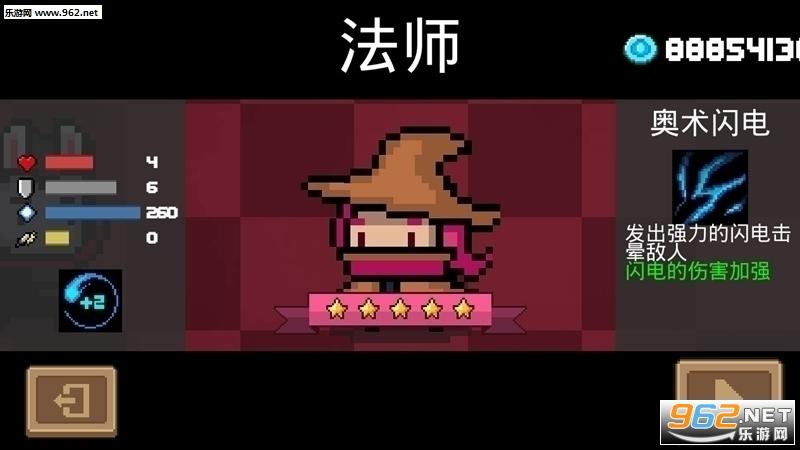 元气骑士1.9.0国庆版截图1