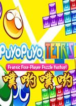 噗�燕�讯砹_斯方�K(Puyo Puyo Tetris)