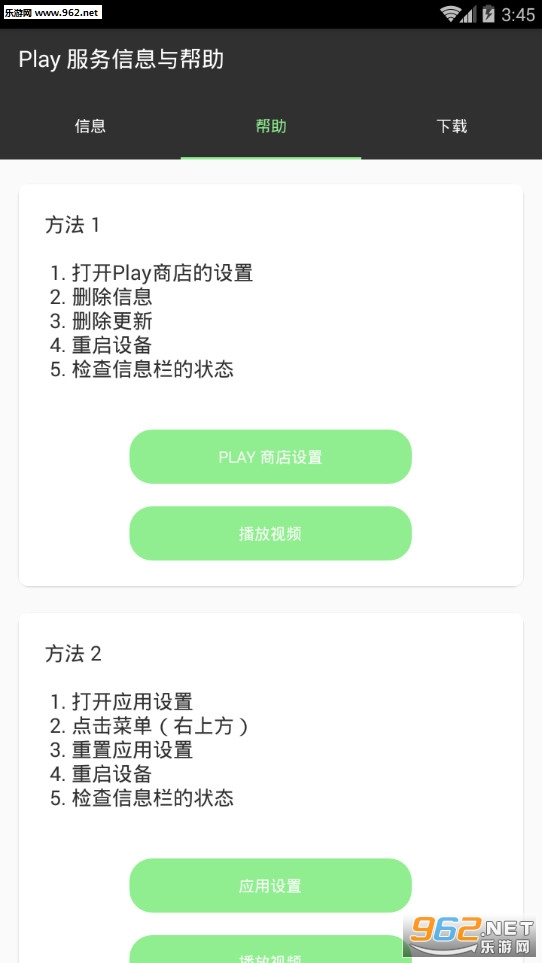 ...ix for Google Play Services and Google Play Store最新版 Fix for ...