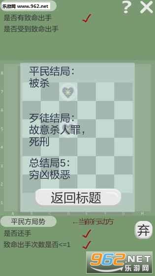 正当防卫棋官方版v0.8_截图2