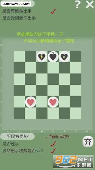 正当防卫棋官方版v0.8_截图1