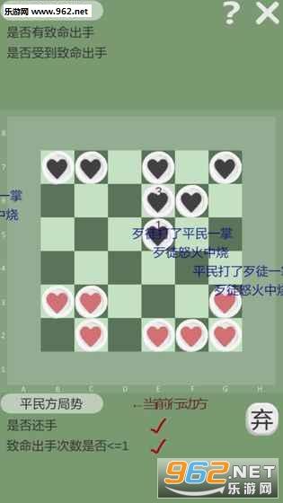正当防卫棋官方版v0.8_截图4