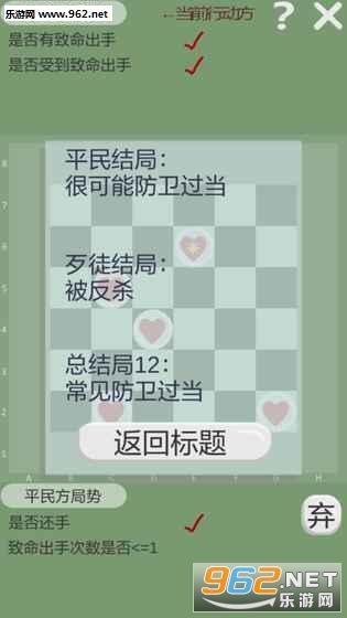 正当防卫棋官方版v0.8_截图5