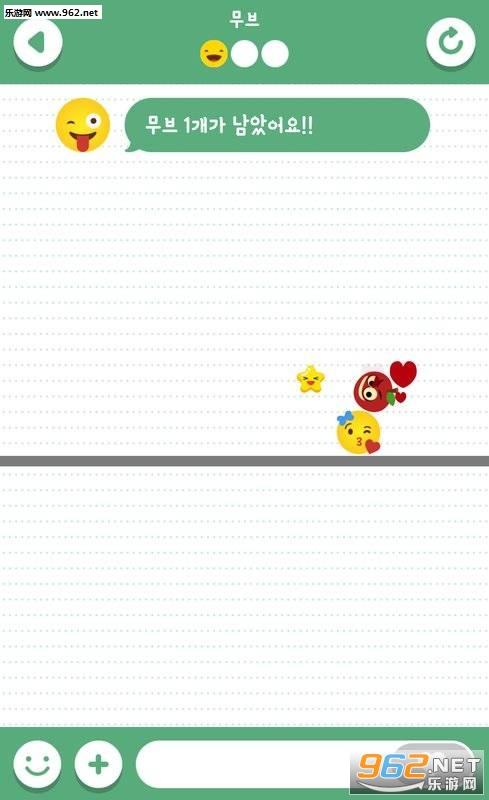 Love Emoji安卓版v1.0.3截图0