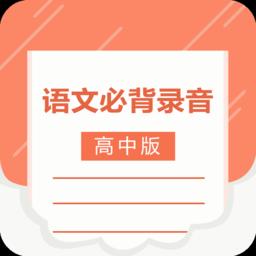 高中语文背诵安卓版v1.0.3