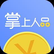 掌上人品appv1.0.0
