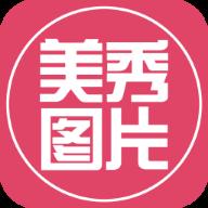 美秀�D片安卓版v1.0
