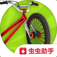 小轮车的挑战1.26安卓版