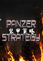 装甲策略(Panzer Strategy)
