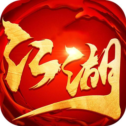 江湖侠客风云变态版v1.0.0