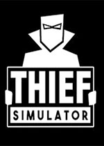 小偷模拟器(Thief Simulator)Steam版