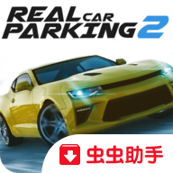 真实泊车2传奇新车版v3.0.1
