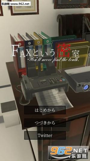 逃脱游戏名为FAX的密室安卓版