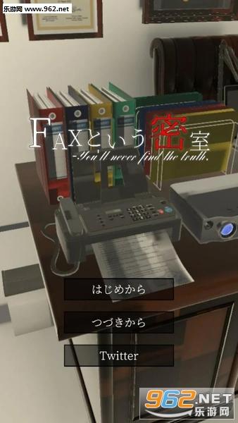 逃脱游戏名为FAX的密室官方版