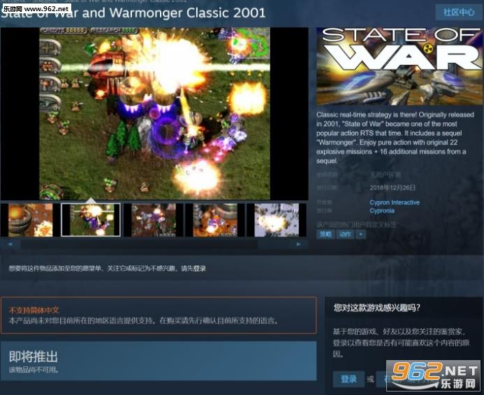 《蓝色警戒1和2》上架Steam平台 不支持中文