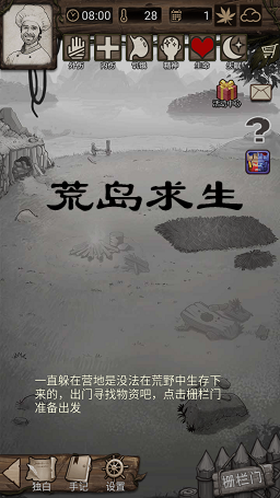荒岛求生手机游戏中文版