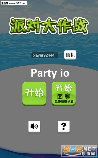party.io怎么玩 party.io派对大作战安卓真包下载地址