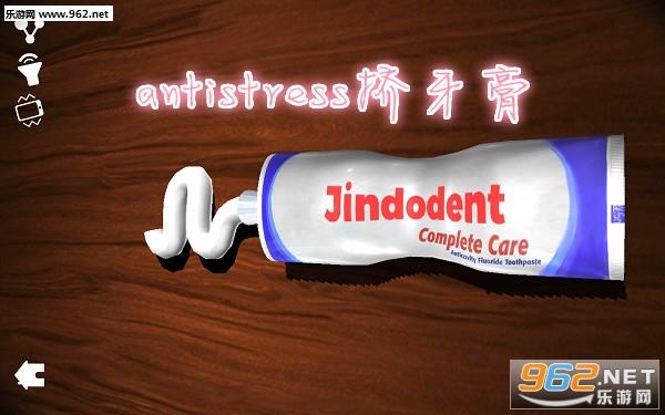 antistress挤牙膏游戏下载地址 抖音上挤牙膏的游戏在哪里玩