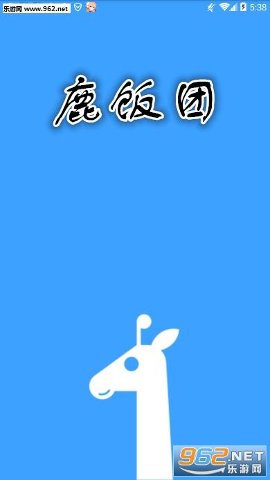 鹿饭团app