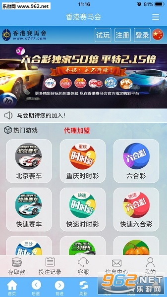香港赛马会手机版