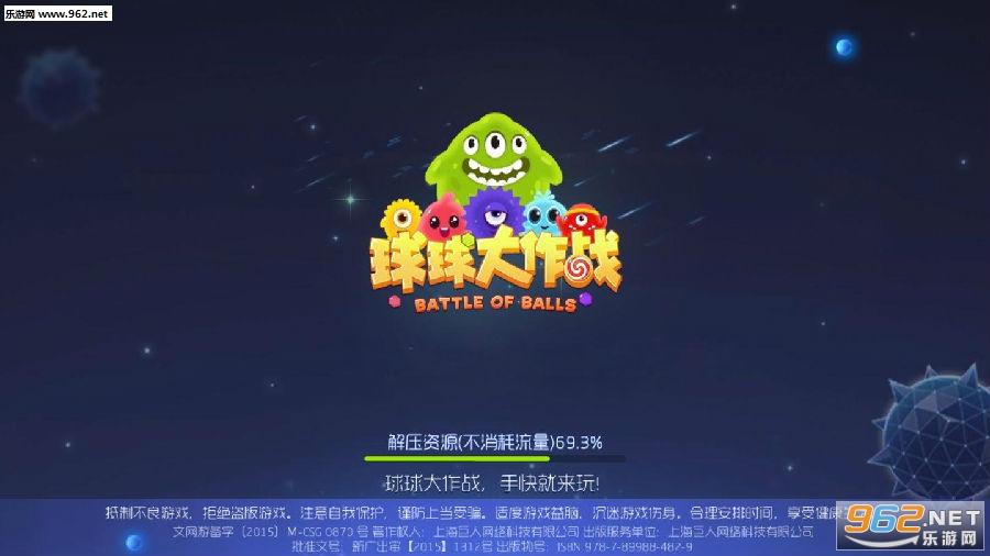 球球大作战9.8.6版本